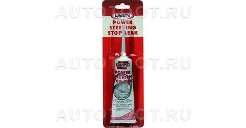 Присадка для остановки и предотвращения утечек W64505 WYNNS Power Steering Stop Leak In Blister (Стоп-течь для ГУР) 125мл