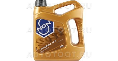 ATF UNIVERSAL 4л масло трансмиссионное NGN -