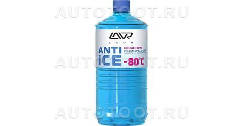 Концентрат незамерзающей жидкости для омывания стекол Anti-ice (-80C) LAVR -
