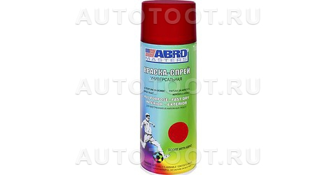 Краска-спрей вишневая Abro Masters ABRO SP-073-AM 400мл. -