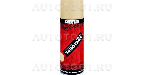 Краска - спрей Кремовый матовый ABRO SABOTAGE 307 400мл. -