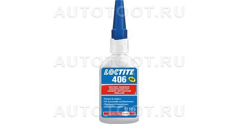 Клей для моментального склеивания LOCTITE 406 -
